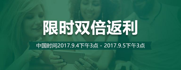 TopCashback 2017.9.4 限时双倍返利- TopCashback国际海淘返利网